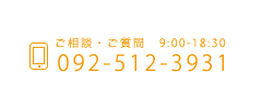ご相談・ご質問 9:00-18:30 092-512-3931