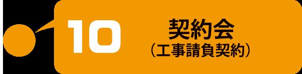 契約会 (工事請負契約)