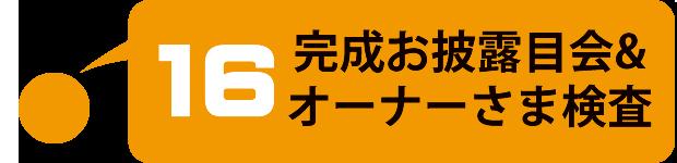 完成お披露目会&検査