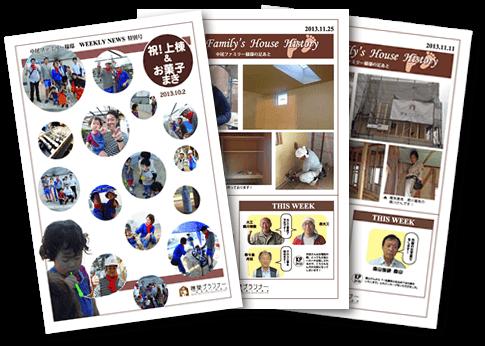 家づくりの進捗はウィークリーニュースでオーナーさまへご報告します 画像