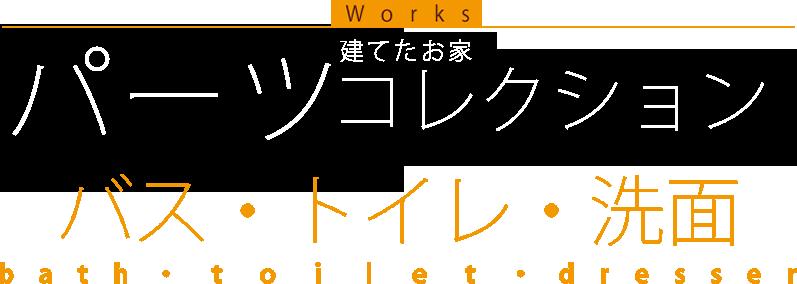 パーツコレクション バス・トイレ・洗面