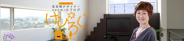 住空間デザイナーnaomiのブログ