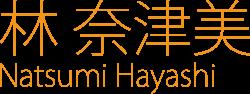 林奈 津美 Natsumi Hayashi