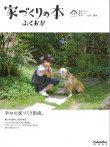 「家づくりの本」 2009年 秋号