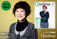 雑誌「Qualitas」にnaomiが特集されました!