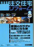 「福岡の注文住宅」 2004年 夏号