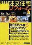 「福岡の注文住宅」 2004年 秋号