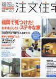 「福岡の注文住宅」 2004年 冬号