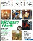 「福岡の注文住宅」 2005年 春号