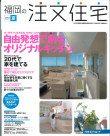 「福岡の注文住宅」 2005年 夏号