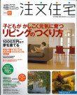 「福岡の注文住宅」 2005年 秋号