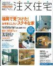 「福岡の注文住宅」 2005年 冬号