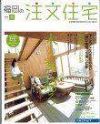 「福岡の注文住宅」 2006年 春号
