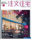 「福岡の注文住宅」 2006年 秋号