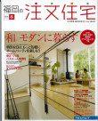 「福岡の注文住宅」 2006年 冬号