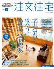 「福岡の注文住宅」 2007年 春号