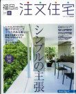 「福岡の注文住宅」 2007年 夏号