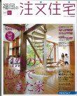 「福岡の注文住宅」 2007年 秋号