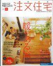 「福岡の注文住宅」 2007年 冬号