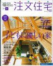 「福岡の注文住宅」 2008年 春号