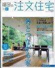 「福岡の注文住宅」 2008年 夏号