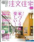「福岡の注文住宅」 2008年 秋号