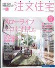 「福岡の注文住宅」 2008年 冬号
