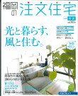 「福岡の注文住宅」 2009年 春号