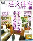 「福岡の注文住宅」 2009年 夏号