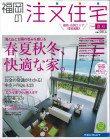 「福岡の注文住宅」 2009年 秋号
