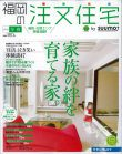 「福岡の注文住宅」 2010年 冬春号