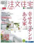 「福岡の注文住宅」 2010年 春夏号