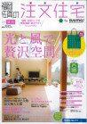 「福岡の注文住宅」 2010年 夏秋号