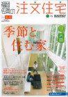 「福岡の注文住宅」 2010年 秋冬号