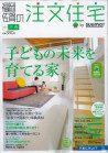 「福岡の注文住宅」 2011年 冬春号