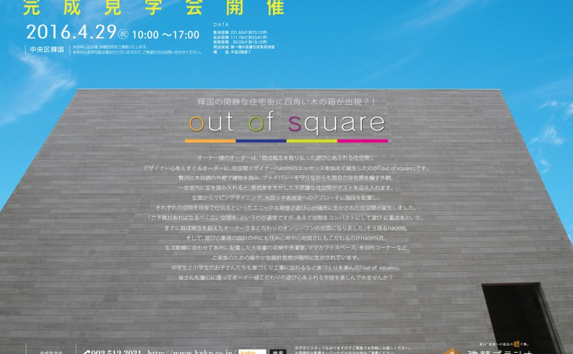 20160408 out of square2