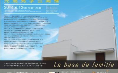 6/12 完成見学会 ~太宰府市梅香苑~【御礼満員!!】