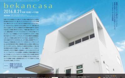 8/21(日) 完成見学会 ~南区柏原~【御礼満員!!】