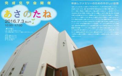 7/3 完成見学会 ~南区大橋~