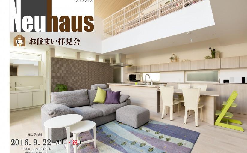 Neuhaus2 お住まい拝見会-1