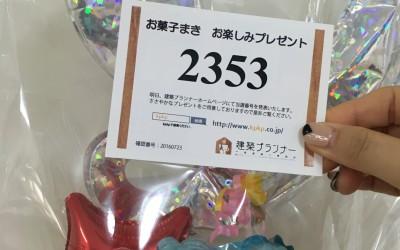 7/23 お菓子まき当選番号発表