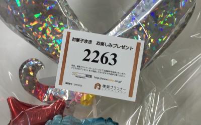 1/22 お菓子まき当選番号発表