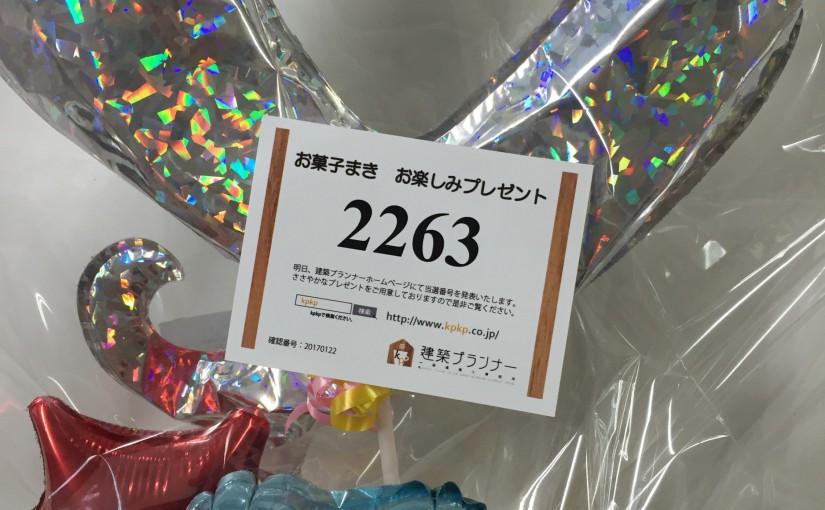 お菓子まき番号