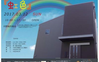 3/12(日) 虹色 完成見学会