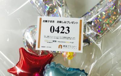 3/4 お菓子まき当選番号発表