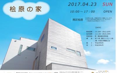 4/23(日) 『UCHINOUCHI』 完成見学会