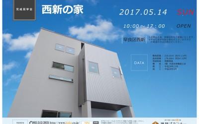 5/14(日) 西新の家 完成見学会 ~満員御礼!!!~