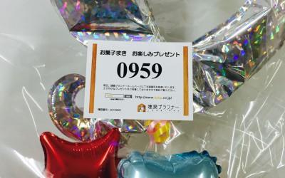 4/9 お菓子まき当選番号発表