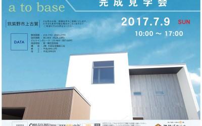 7/9(日) 『a to base』 完成見学会      太宰府上古賀