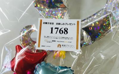 6/17 お菓子まき当選番号発表